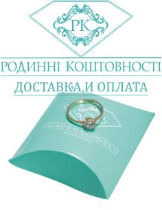 Доставка и оплата ювелирный магазин Родинні коштовності